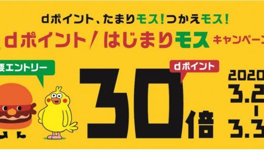 dポイントが30倍還元!「dポイント はじまりモス」キャンペーンが開催中!