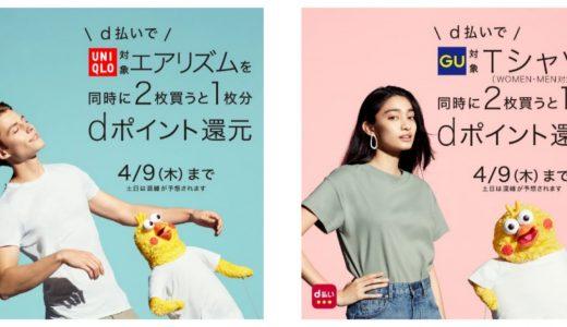 d払いで実質ユニクロの「エアリズム」とジーユーの「990T」が1枚無料になるキャンペーンが開催!