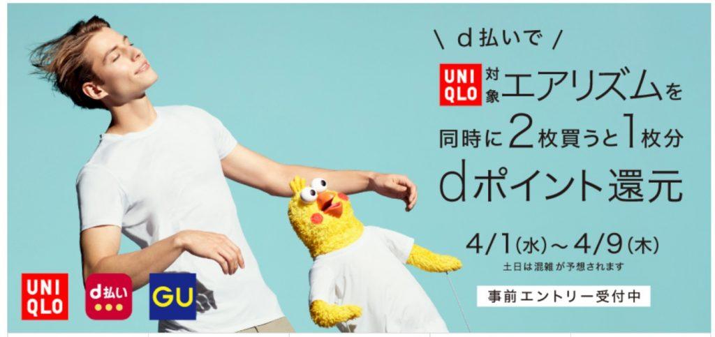 ユニクロ ジーユー d払いキャンペーン