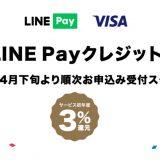 「Visa LINE Payクレジットカード」
