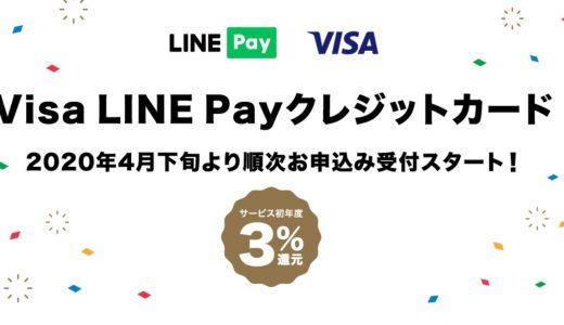 3%還元!延期していた「Visa LINE Payクレジットカード」の発行申し込みを再開