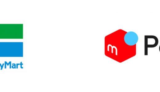 ファミマでメルペイのコード決済が可能に、さらにメルカリの支払いにファミペイが対応!
