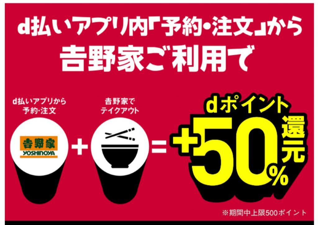 吉野家 dポイント 50%分還元キャンペーン