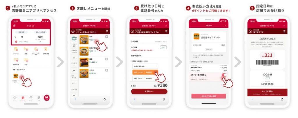 d払いアプリ内にある吉野家のミニアプリ