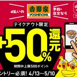 「d払い」で吉野家の商品が50%還元となるキャンペーン