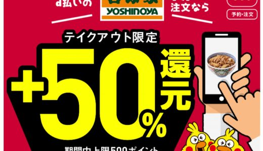 実質半額!「d払い」で吉野家の商品が50%還元となるキャンペーンが開催!