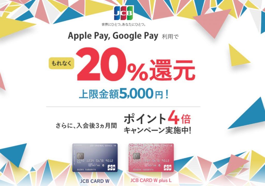 「JCB CARD W」と「JCB CARD W plus L」を利用すると20%還元となるキャンペーン