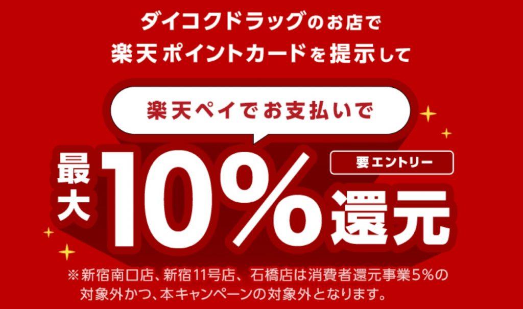 楽天ペイでダイコクドラッグなら最大10%、丸善・ジュンク堂は最大5%還元のキャンペーンを開催中!