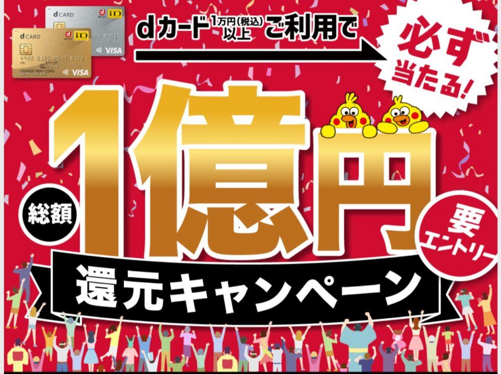 「dカード1万円ご利用で必ず当たる!総額1億円還元キャンペーン