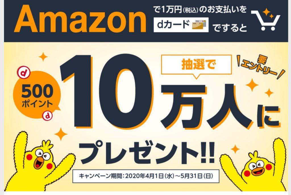 【dカード×Amazon】当選人数10万人!Amazonのお支払いはdカードがおトク