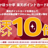 【ほっかほっか亭】楽天ポイントカード導入記念!ポイント10倍キャンペーン