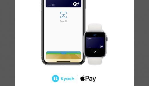 KyashがApple Payに対応し、タッチ決済が可能に!