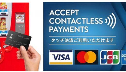 コカ・コーラの自動販売機でクレジットカードの支払いが可能に