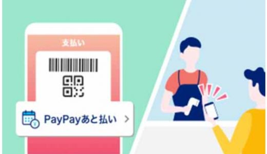 PayPayあと払いサービスが一部ユーザーに提供開始