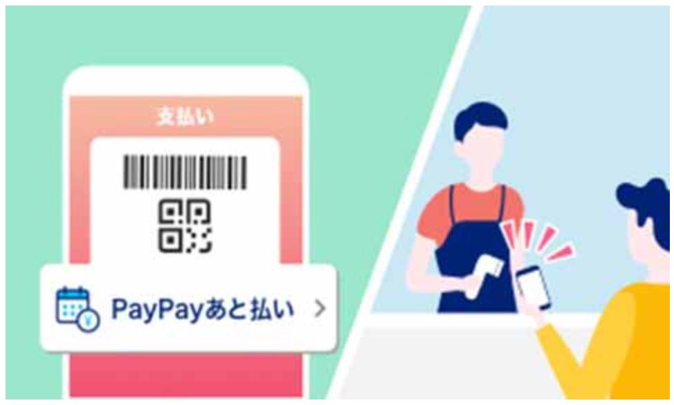 PayPayあと払いサービス