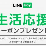 LINE Pay 生活応援クーポン