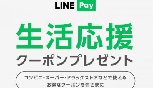 LINE Payがコンビニ、スーパー、家電量販店などで使える100・200円オフか10%オフになる生活応援クーポンを配布中!
