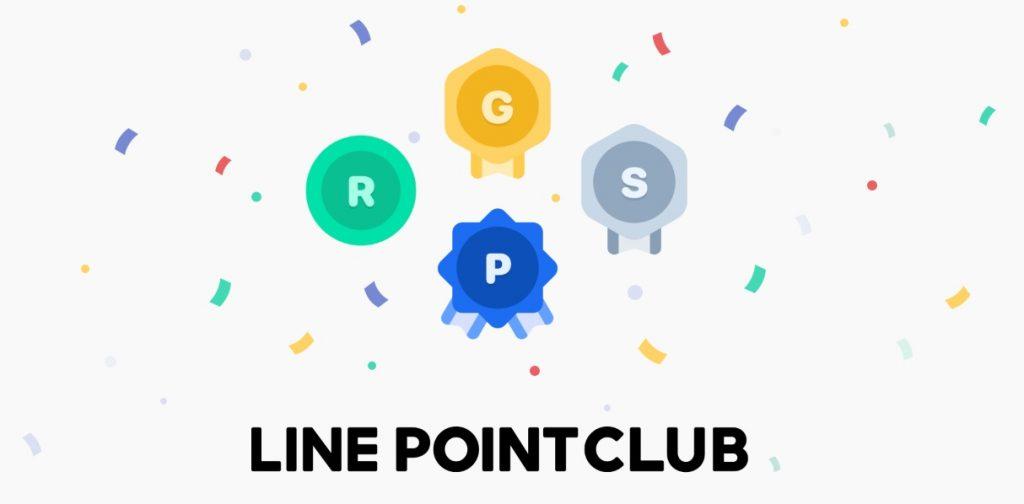 LINEポイントクラブ
