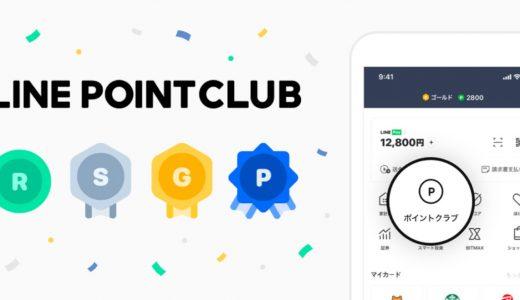 LINE  Payを活用してオトクになるLINEポイントクラブを徹底解説!