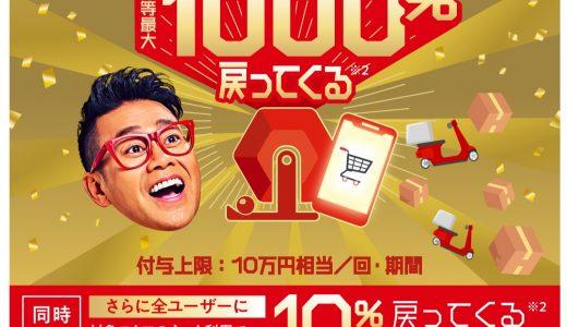 最大1000%還元!「PayPay」がペイペイジャンボ(オンライン)キャンペーン開催!