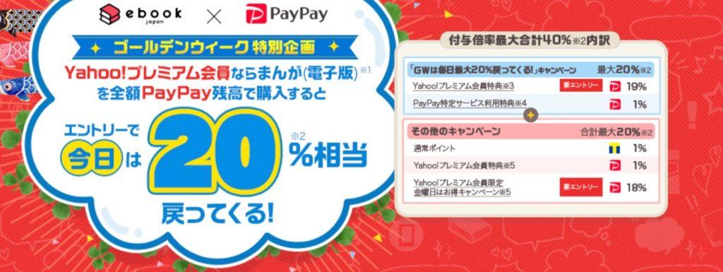 「ebookjapan」の電子書籍がPayPayで最大20%還元