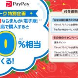 「ebookjapan」の電子書籍がPayPayで最大20%還元