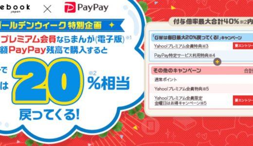 【今日まで】「ebookjapan」の電子書籍がPayPayで最大20%還元!