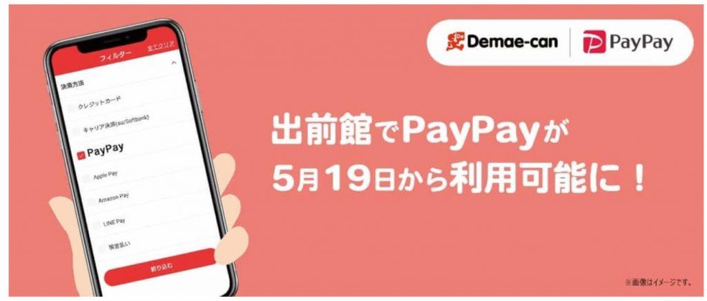 出前館 PayPay対応
