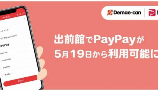 PayPayが「出前館」「NHK受信料」「東京都税」の支払いに対応