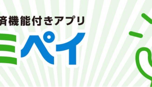 ファミペイ「銀行口座」チャージに「auじぶん銀行」と「三菱UFJ銀行」が対応