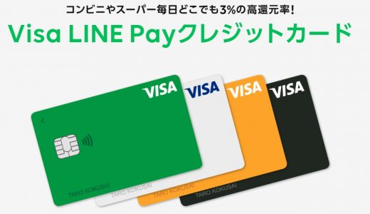 「Visa LINE Payカード」と「Kyash Card」の組み合わせでポイント2重取りは可能?