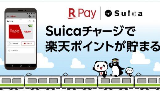 楽天ペイで「Suica」の発行やチャージが可能、iPhone版もチャージで楽天ポイントが還元!
