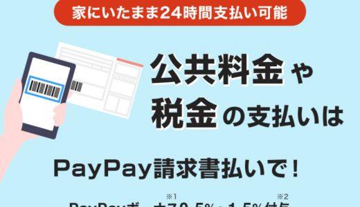 最大1.5%還元!PayPayでNHKの受信料が支払い可能に