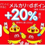 dポイント+20%還元キャンペーン