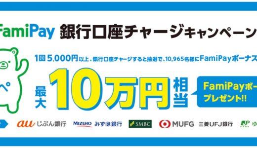 チャージするだけで最大10万円相当のFamiPayボーナスが当たる「銀行口座チャージキャンペーン」が開催中!