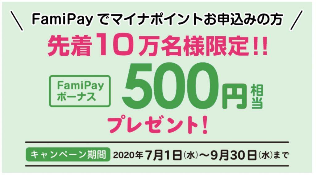FamiPay マイナポイント 独自キャンペーン
