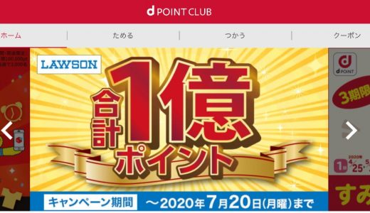 dポイントとPontaポイントの相互交換は9月末で終了に
