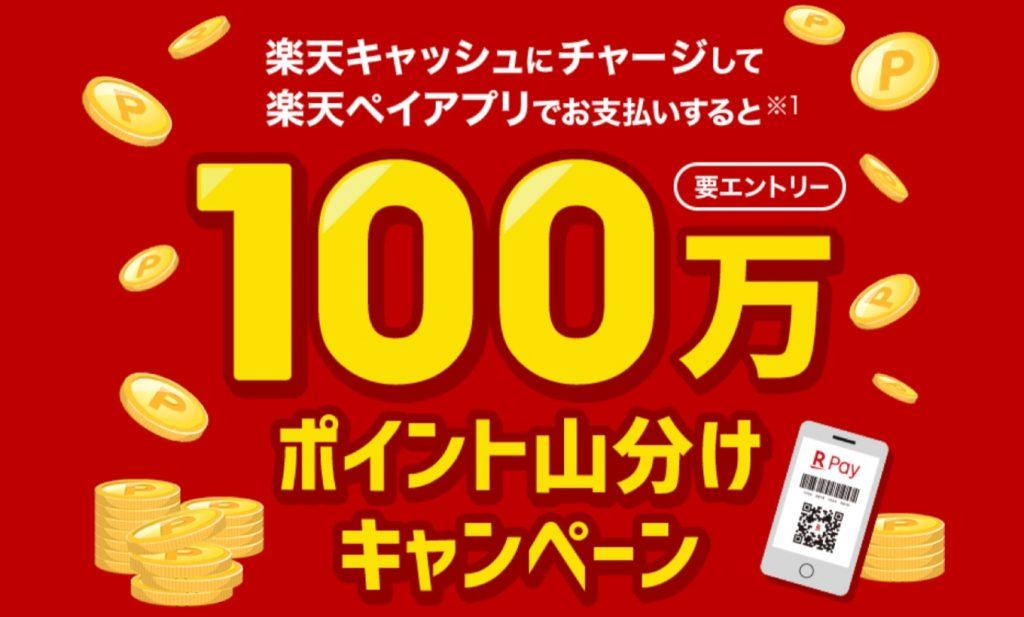 楽天ペイ 100万ポイント山分けキャンペーン