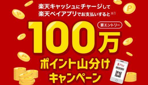 楽天ペイが100万ポイント山分けキャンペーンを開催中!