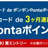 au PAY カード de ポンポンPontaポイント夏祭り