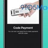 Apple PayがiOS 14でQRコード支払いに対応する可能性