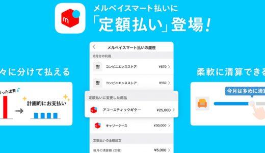 メルペイが「メルペイスマート払い」で毎月定額支払いができるサービスを開始