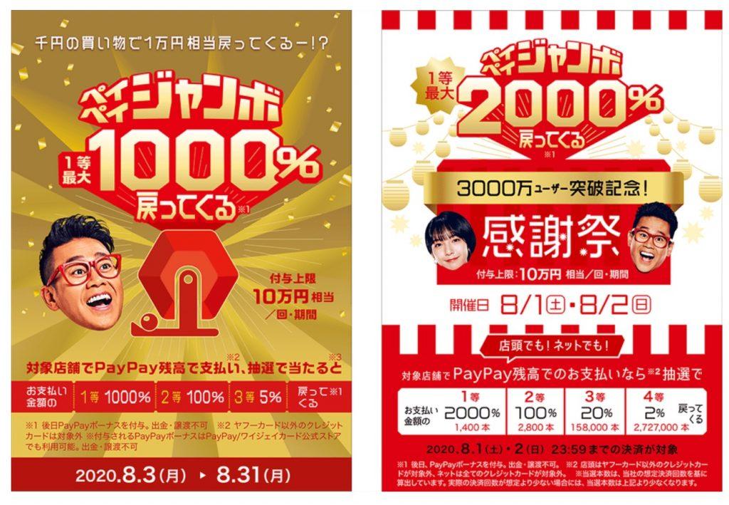 「3,000万ユーザー突破記念!大感謝ジャンボ」キャンペーン