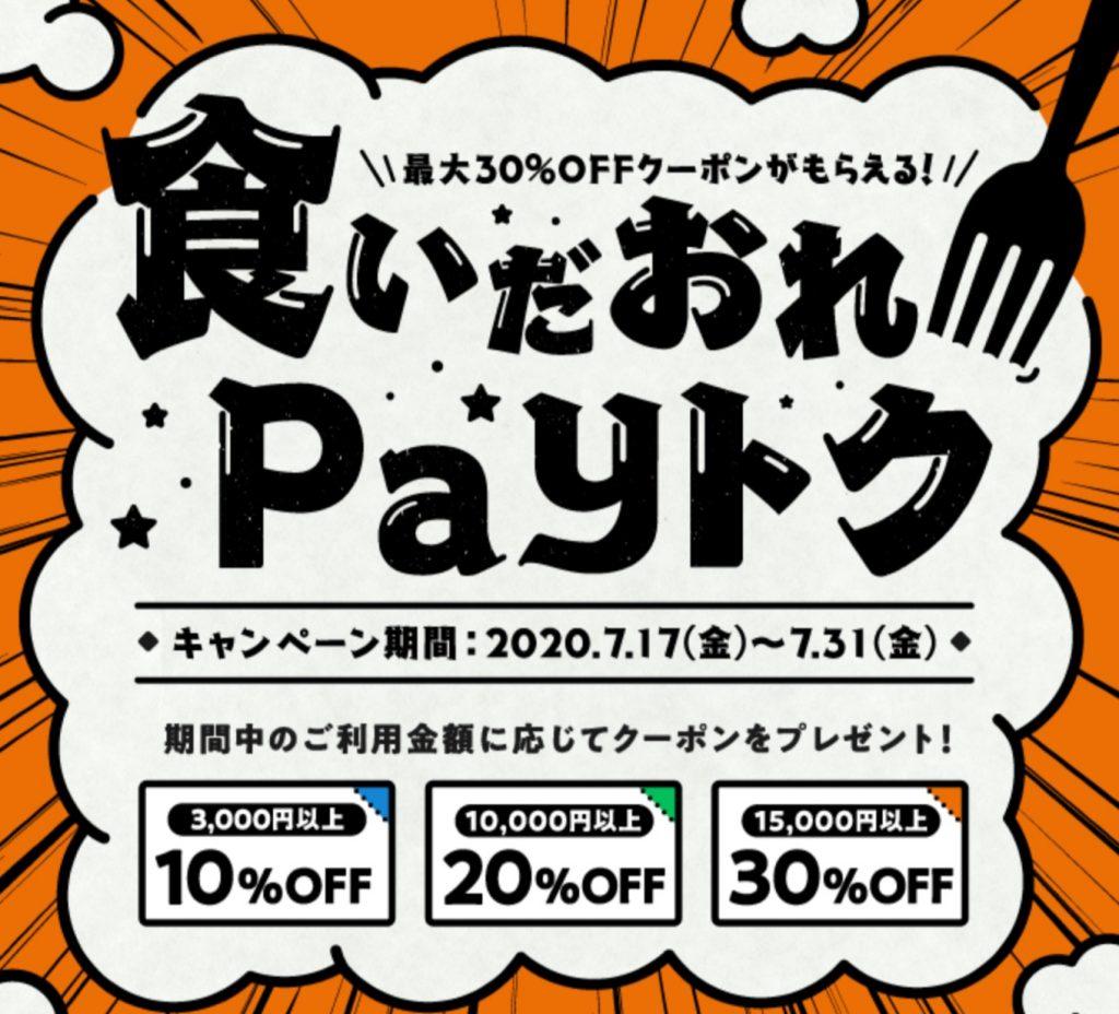 LINE Pay「食いだおれPayトク」キャンペーン