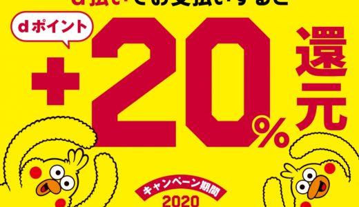 ローソンでdポイントカード提示&d払いで20%還元のキャンペーンが開催中!