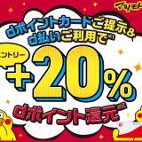 +20%dポイント還元キャンペーン