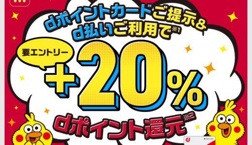 d払いがマツモトキヨシグループで20%還元のキャンペーンを開催中!