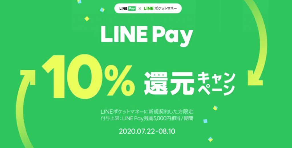 LINEポケットマネーとLINE Pay、10%還元の過去最大共同開催キャンペーン | ニュース | LINE株式会社