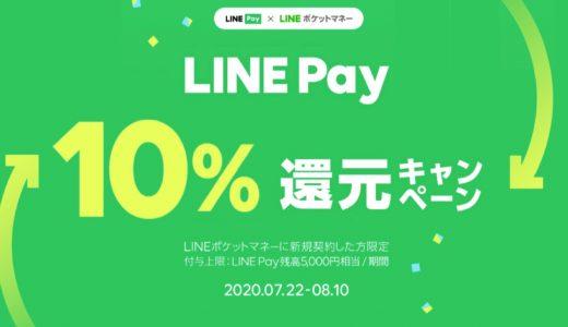 「LINEポケットマネー」新規加入すると「LINE Pay」残高の支払いで10%還元キャンペーン開催中!