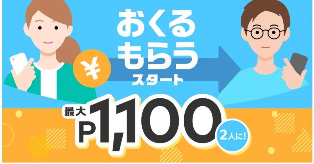 【おくる・もらう】スタート記念!2人でP100プレゼントキャンペーン